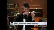 Вадим Глузман: Не търся вдъхновението