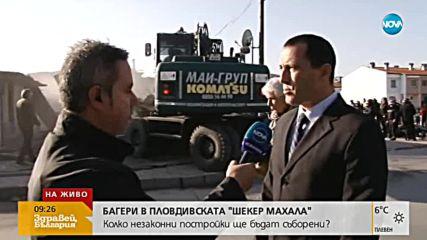 """Ромите на бунт заради събарянето на домовете им в """"Шекер махала"""""""
