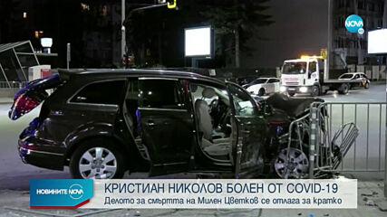 Обвиненият за катастрофата с Милен Цветков е с COVID-19
