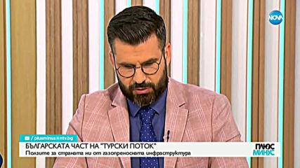 """Експерт: Реалистично е първата част на """"Балкански поток"""" да бъде готова в средата на следващата годи"""