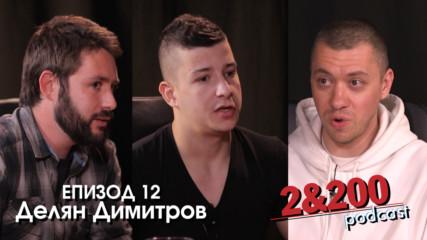 2&200podcast: Делян