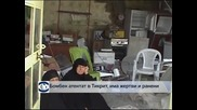 Бомбен атентат в Тикрит, има жертви и ранени