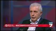 Масоните в България - Въпрос на гледна точка
