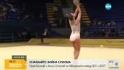 Прибира се гимнастичката Катрин Тасева