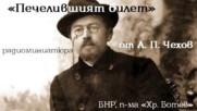 Антон Павлович Чехов - « Печелившият билет», радиминиатюра