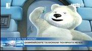 Олимпийските талисмани: Полярната мечка