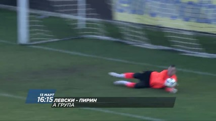 Футбол: Левски - Пирин на 13 март по Diema Sport 2 HD