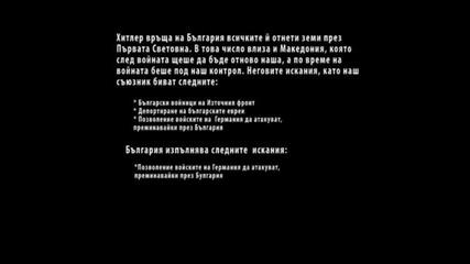 Какво е дал Хитлер на България