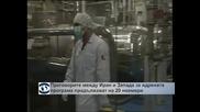 Преговорите между Иран и Запада за ядрената програма продължават на 20 ноември