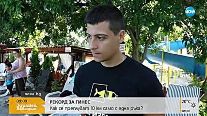 Рекорд за Гинес: Млад русенец преплува 10 километра с една ръка