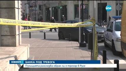 Полицията разследва евентуален обир на банков трезор в Русе