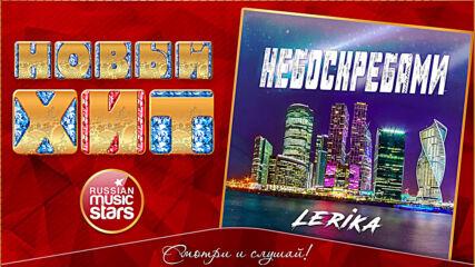 Lerika - Небоскрбами