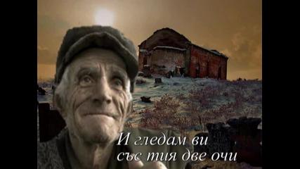 Един старец в България