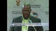 Национален ден на молитви в памет на Мандела