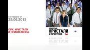 Орк Кристали 2012 Mr. Shany изп. Амет, Цецо и Ричи. Qnko-style