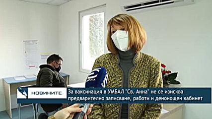 """За ваксинация в УМБАЛ """"Света Анна"""" не се изисква предварително записване, работи и денонощен кабинет"""