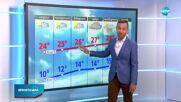 Прогноза за времето (21.09.2020 - следобедна емисия)