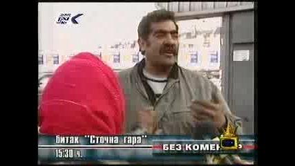 Циганско Интервю (разширена версия)