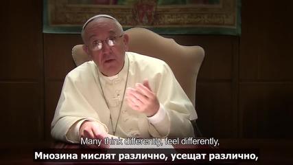Папа видео - интеррелигиозен диалог 1