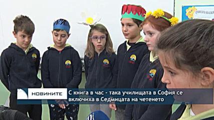 С книга в час - така училищата в София се включиха в Седмицата на четенето