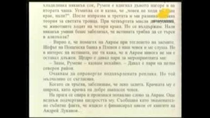 Диагноза И Георги Ифандиев 25.2.2008