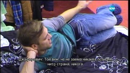 Борислав и Джаферович за Къци