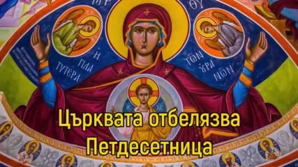 Църквата отбелязва Петдесетница