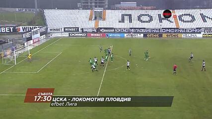 ЦСКА - Локомотив Пловдив на 6 март, събота от 17.30 ч. по DIEMA SPORT