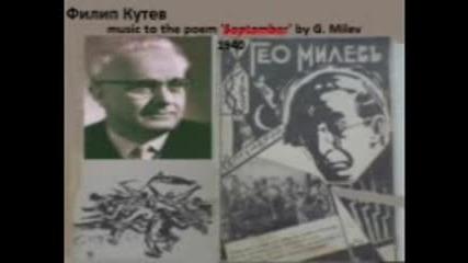 Филип Кутев - music to the poem 'september' by G. Milev