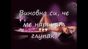 * Превод * Балада * Vasilis Karras (виновна си!)