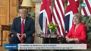 Тереза Мей: Тръмп ми каза да съдя ЕС заради Brexit