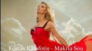 [превод] ~далеч От Теб ~ Kostas Karafotis - Makria Sou.