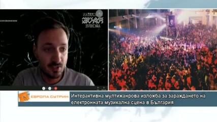 Изложба за историята на електронната музикална сцена в България