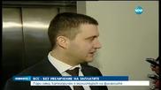 Горанов: Няма пари за увеличение на заплатите във ВСС