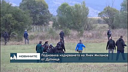 Подновиха издирването на Янек Миланов от Дупница