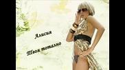 New! Алисия - Твоя тотално Alisiq - Tvoq totalno : Real Song :