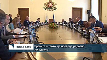 Правителството ще проведе редовно заседание