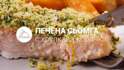 Сочна печена сьомга с хрупкава коричка // ХАПКА