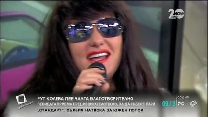 Рут Колева пее чалга благотворително