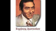 Наречи ме лошо момче - Стратос Дионисиу (превод)
