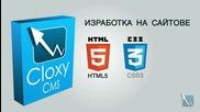 SEO оптимизация на сайтове за търсачки от Cloxy