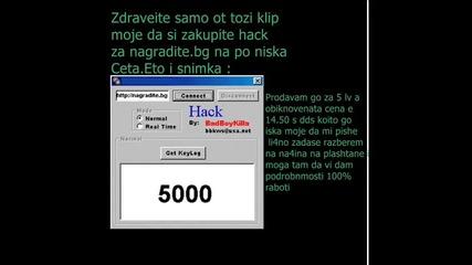 hack za nagradite.bg