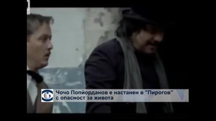 """Чочо Попйорданов е в """"Пирогов"""" с множество счупвания и в тежко състояние"""