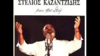 Stelios Kazantzidis - Den felo Na Me Klapsete