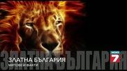 Златна България - митове и факти - Въпрос на гледна точка