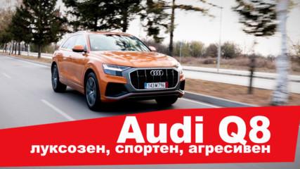 Audi Q8 - луксозен, спортен, агресивен