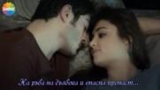 ♥ Превод ♥ ☆ Mahsun Kirmizigul - Sevdigim ( Hayat & Murat Aşk Laftan Anlamaz ) ☆