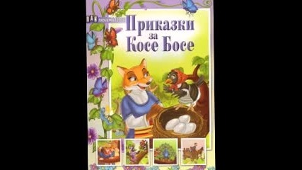 Косе Босе по Ран Босилек
