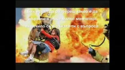 Бих искал да знаеш мислите на един пожарникар