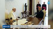 Борисов покани на посещение в България папа Франциск